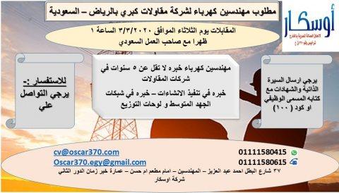 مطلوب مهندسين كهرباء لشركه مقاولات كبري بالرياض – السعوديه