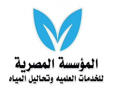 معامل المؤسسة المصرية للخدمات العلمية وتحليل المياه
