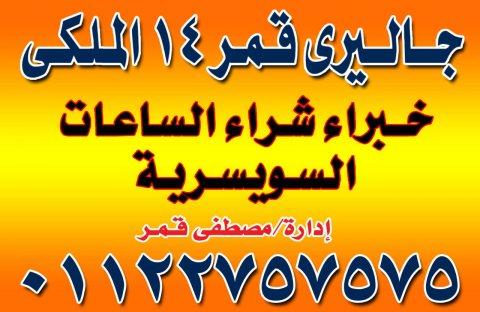 مطلوب شراء جميع الساعات الرولكس والساعات الذهب باعلي الاسعار في مصر