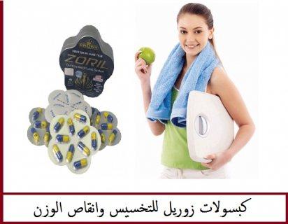 كبسولات زوريل لإنقاص الوزن وحرق الدهون