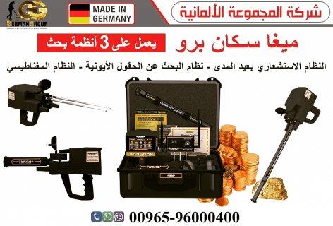 اجهزة كشف الذهب فى مصر ميغا سكان برو 2020 | الافضل
