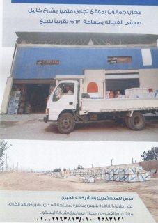 مخزن جمالون للايجار او البيع بموقع تجارى مميز بالقرب من رمسيس