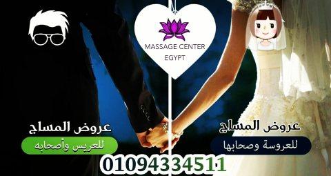 افضل أماكن سبا فى القاهرة