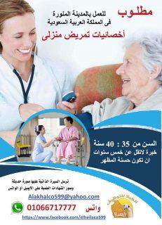 مطلـوب للعمل بالمدينة المنورة  فى المملكة العربية السعودية أخصائيات تمريض منزلى
