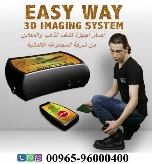 اصغر اجهزة كشف الذهب ايزي واي فى مصر 2020