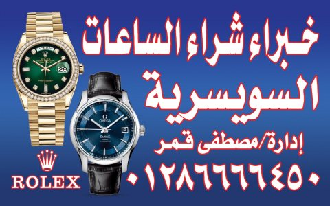 نشتري وباعلي سعر في مصر والعالم العربي جميع الساعات الرولكس باعلي الاسعار في مصر