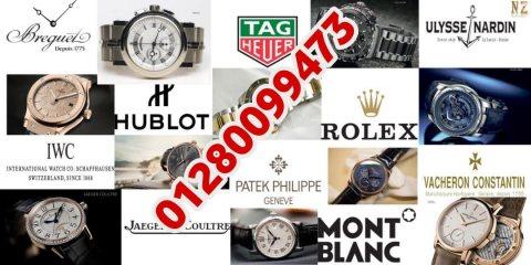 نشتري - كل أنواع الساعات القيمة والثمينة (الرولكس) بتك فيليب / بيا جية / كارتيه