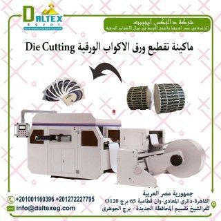 ماكينة تقطيع الورق Roll Die cutting Machine