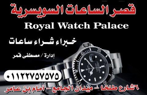 محلات قمر 14 لشراء جميع الساعات السويسريه القيمه باعلي الاسعار في مصر