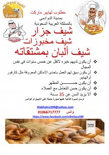 مطلوب التخصصات التالية للعمل بمدينة الدوادمى بالسعودية