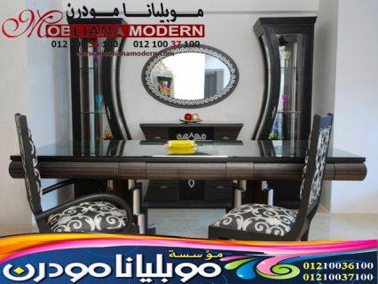اثاث مودرن اسكندرية - Modern Furniture Sameh Elawady