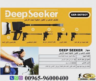 اجهزة كشف الذهب الخام فى مصر || جهاز ديب سيكر القوى