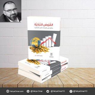 كتاب القروض الدولية | يحيي السيد عمر 2020
