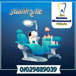 اقوى الخصومات على علاج الاسنان بمناسبة عيد الام