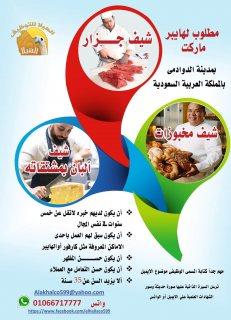 مطلوب التخصصات التالية للعمل بهايبر ماركت بمدينة الدوادمى بالسعودية