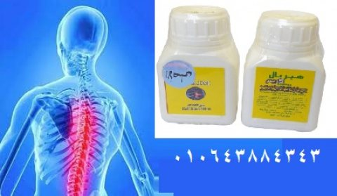 هيربل كريم يعمل على علاج ألام العظام والمفاصل والرقبة والخشونة