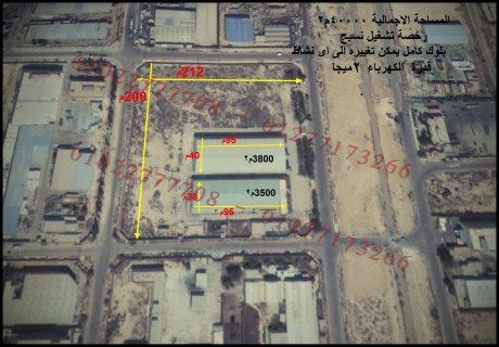 مصنع للبيع برج العرب الجديدة 40000م2