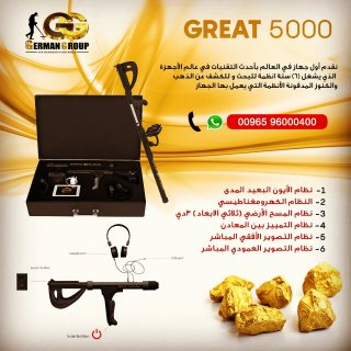 اجهزة كشف الذهب جهاز جريت 5000 لكشف المعادن فى مصر
