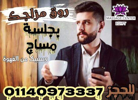 مساج مصر روق مزاجــك بجلسة مساج وسيبك من القهوة