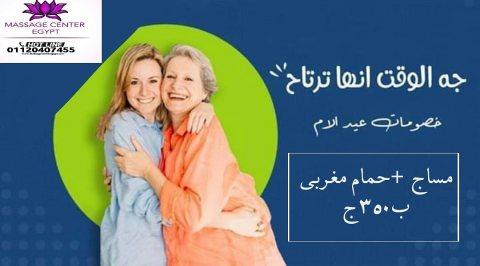 افضل خصومات وعروض عید الام