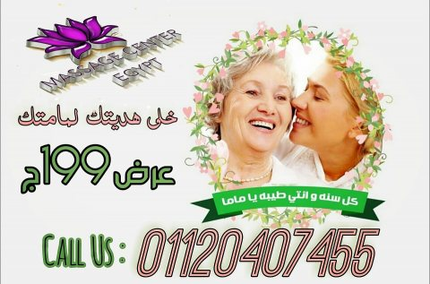 افضل مراكز مساج فى القاهرة احجز عرض 199ج