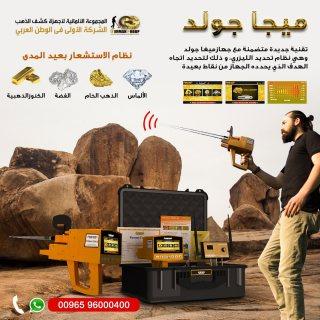 كاشف الذهب الخام جهاز ميجا جولد جهاز كشف الذهب فى مصر