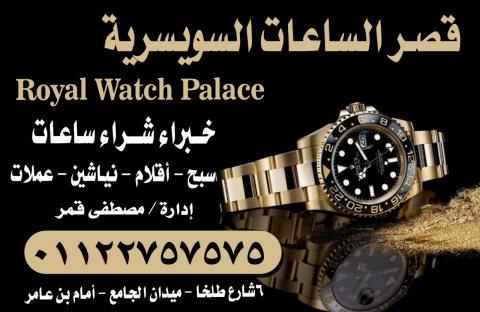 افضل الاماكن لشراء الساعات السويسري القيمه باعلي الاسعار في مصر