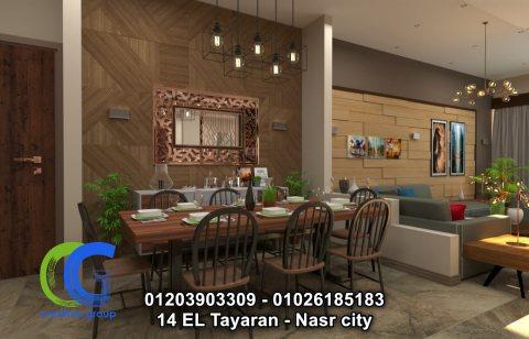 شركة ديكورات وتشطيبات في مصر - كرياتف جروب ( للاتصال 01203903309 )