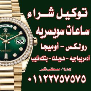 نشتري وباعلي سعر في مصر جميع الساعات السويسري القيمه