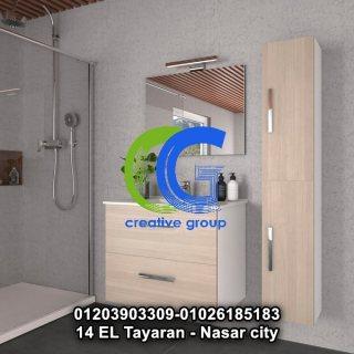 وحدات حمامات مودرن – كرياتف جروب – 01026185183