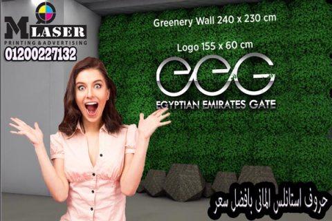 اسعار الحروف المضيئة في مصر2020 ( شركة ام ليزر للدعاية والاعلان )