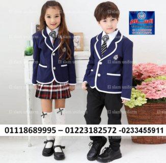 مصنع يونيفورم حضانه (شركة السلام لليونيفورم 01223182572 )