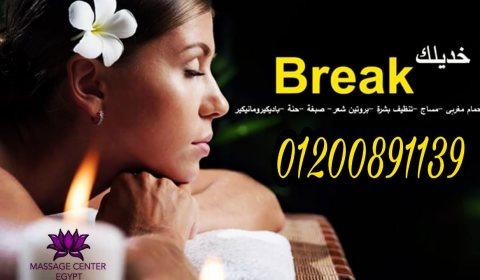 Massage center in cairo