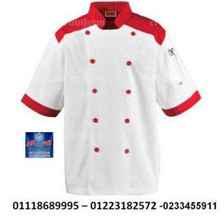 شركات تصنيع يونيفورم مطاعم (  01223182572 )