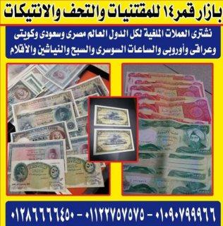 محلات شراء العملات الملغيه/والقديمه/والتذكاريه/والمليون عرقي