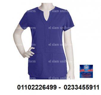 موديلات يونيفورم مستشفى ( السلام للملابس الطبية 01102226499 )