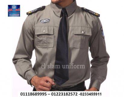 ملابس حراس امن ( شركة السلام لليونيفورم  01223182572 )