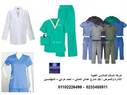 الزى الطبي _( شركة السلام للملابس الطبية01102226499_0233455911)