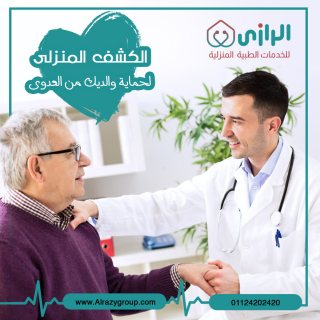 الرازى جروب للخدمات الطبية المنزلية