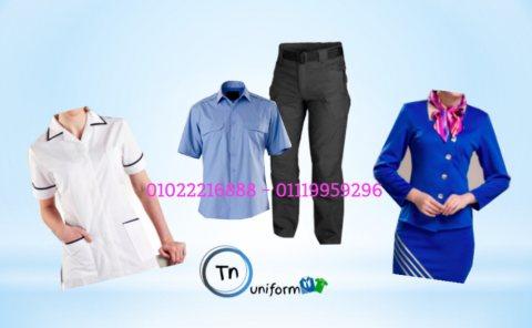 ملابس بالجمله يونيفورم 01022216888 – 01119959296