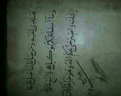 مخطوط من القرآن