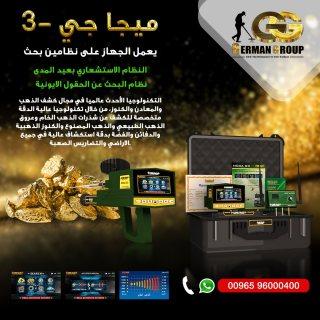 ميجا جي3 جهاز كشف الذهب والمعادن فى مصر | 2020 | الجهاز الالمانى