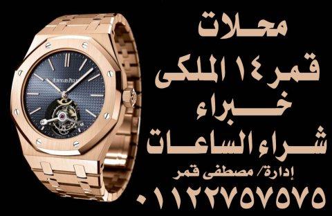 بازار قمر14 الملكي لشراء الساعات السويسريه رولكس/اوميجا/هبلوت/فاشيرون