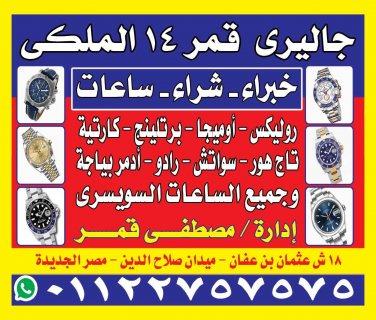 عايز تبيع ساعتك نحن متخصصون في شراء الساعات||ساعتك باعلي سعر