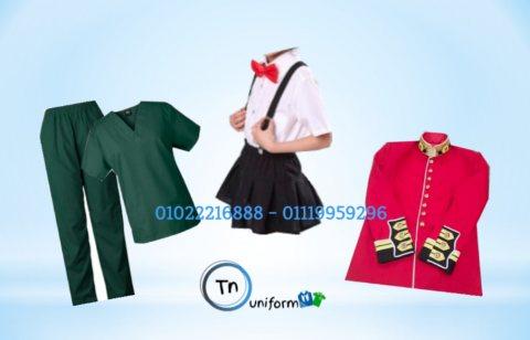 تصنيع يونيفورم شركات الامن والنظافه 01022216888