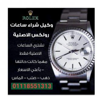 ساعتك القديمه نحن نشتريها منك