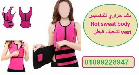 مشد Hot sweat body vest لحرق الدهون