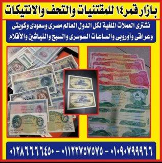 نشتري جميع العملات الملغيه/القديمه/والتذكاريه/باعلي الاسعار في مصر
