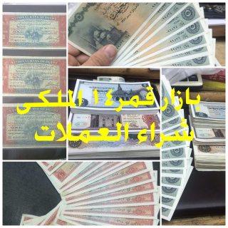 اماكن بيع وشراء جميع العملات الملغيه والتذكاريه باعلي سعر في مصر