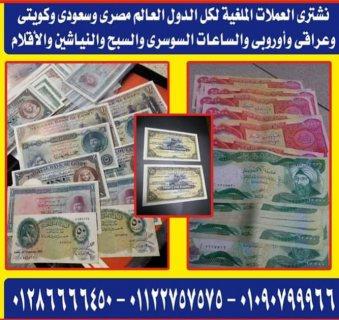 محلات قمر14 الملكي لشراء العملات الملغيه والتذكاريه باعلي الاسعار في مصر